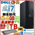 中古パソコン Windows10 64bit Nvidia 新品グラボ搭載 Geforce GT710 HDMI Core i3 3220(3.3GHz) メモリ4GB DVDマルチ office2016 DELL 7010SF 0343H
