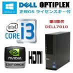 中古パソコン ゲ-ミングPC DELL 7010SF /Core i3 3220(3.3GHz)/メモリ8GB/HDD500GB/新品GeforceGT730 HDMI/DVDマルチ/Windows10Home 64bit/0344G