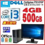中古パソコン デスクトップパソコン 正規 Windows10 第3世代 Core i3 3220 20型ワイド液晶 メモリ4GB HDD500GB Office付き USB3.0 DELL 7010SF 0349S