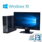 人気のDELLに高性能Core i3採用に爆速メモリ16GB