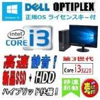 人気のDELLに高性能Core i3に高速起動のSSD採用