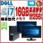 人気のDELLに高性能Core i3採用