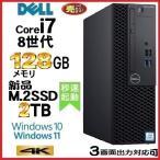 ショッピングパソコンデスク 中古パソコン デスクトップパソコン Core i7 爆速新品SSD480GB メモリ8GB 正規 Windows10 64bit Office DELL 790SF 0389a