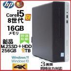 中古パソコン 正規OS Windows10 64bit/Core i3 (3.1Ghz)/メモリ4GB/HDD500GB/Office/DVD/DELL 790SF/0390a