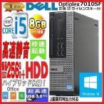 ショッピングOffice 中古パソコン デスクトップパソコン 第3世代 Dualcore メモリ8GB HDD500GB Office付き 正規 Windows10 DELL optiplex 7010SF 0392a-2