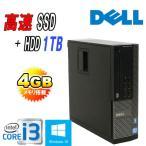 ショッピングパソコンデスク 中古パソコン デスクトップパソコン Core i3 爆速新品SSD120GB+新品HDD1TB メモリ4GB Windows10 DELL 790SF 0397a