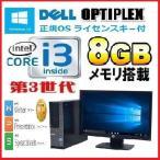 中古パソコン デスクトップパソコン 正規 Windows10 Core i3 20型ワイド液晶 メモリ8GB HDD250GB Office DELL 790SF 0415s