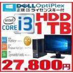 中古パソコン 特価 正規OS Windows10 Home 64bit/22型ワイド液晶/HDD2TB(新品)/Office2016/Core i3(3.1Ghz)/メモリ4GB/DVDマルチ/DELL 790SF/0428s