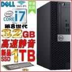 中古パソコン デスクトップパソコン 正規OS Windows10 Core i3 2100(3.1G) 23型フルHD液晶 メモリ8GB HDD500GB DVDマルチ DELL 790SF 0444s