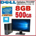 中古パソコン デスクトップパソコン 第3世代 Dualcore 23型フルHD液晶 メモリ8GB HDD500GB Office付き 正規 Windows10 DELL 7010SF 0450s