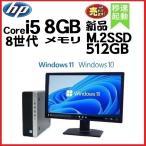 中古パソコン デスクトップパソコン Windows7 Corei5 3.1GHz メモリ4GB HDD500GB DVDマルチドライブ Office HP Compaq 8200SF 0455a
