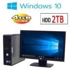 正規OS Windows10 使いやすいDELL780の20型ワイド液晶セット