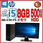 ショッピングパソコンデスク 中古パソコン デスクトップパソコン 第3世代 Core i5 3470 メモリ8GB HDD500GB DVDマルチ HP 6300SF 正規 Windows10 0501a