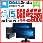 中古パソコン デュアルモニタ 20型ワイド液晶/HP6000Pro SF/Core2Duo E8400(3.0GHz)/メモリ2GB/HDD500GB/DVD/Windows10 Home 64bit/0625d