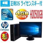 HP 快適処理のCore2duoに22型ワイド液晶セット