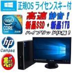 HP 快適処理のCore2duoに高速SSD採用