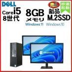 富士通FMV 高速処理のCore i5