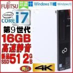 中古パソコン 正規OS Windows10 Home 64bit /爆速新品SSD120GB/爆速Core i5-2400(3.1GHz)/Office2016/富士通 FMV D581/メモリ4GB/DVD/0707a