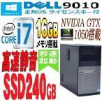 中古パソコン ゲ−ミングPC DELL 9010MT/Core i7 3770(3.4GHz)/爆速メモリ16GB/SSD240GB(新品)+HDD1TB(新品)/GeforceGTX1050/DVDRW/Windows10 64bit/0798x