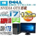 中古パソコン ゲ−ミングPC デスクトップパソコン 22型 Windows10 64bit Core i7 3770 (3.4GHz) メモリ16GB SSD240GB+HDD1TB Geforce GTX1050 DELL 9010MT 0806x