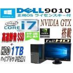 DELL 9010MT 第3世代Core i7搭載のハイスペックゲ−ミングPC