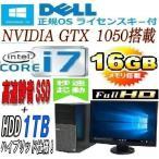 中古パソコン ゲ-ミングPC 正規OS Windows10 Core i7 3770(3.4G) 23型フルHD 爆速新品SSD240GB+HDD1TB 爆速メモリ16GB 新品Geforce GTX1050 DELL 9010MT 0814x