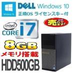 中古パソコン デスクトップパソコン Windows10 64bit Core i7 3770(3.4G) メモリ8GB HDD500GB DVDマルチ USB3.0 DELL 7010MT 0825a