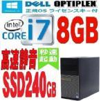 ショッピングパソコンデスク 中古パソコン デスクトップパソコン 第3世代 Core i7 3770 メモリ8GB 爆速新品SSD240GB USB3.0 DVDマルチ 正規 Windows10 Windows7 DELL 9010MT 0833a