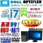 DELL 7010MT 第3世代Corei7搭載の優れた拡張性を備えたモデル