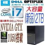 中古パソコン ゲ-ミングPC DELL 790MT/Core i7 2600(3.4G)/メモリ8GB/HDD2TB(新品)/DVDマルチ/GeforceGTX1050/Windows10 Home 64bit/0884x