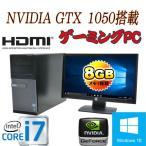 中古パソコン ゲ-ミングPC DELL 790MT/20型ワイド液晶/Core i7 2600(3.4G)/大容量メモリ8GB/HDD500GB/DVDマルチ/GeforceGTX1050/Windows10 Home 64bit/0894x