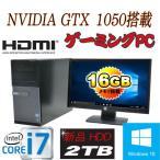 中古パソコン ゲ-ミングPC DELL790MT/20型ワイド液晶/Core i7 2600(3.4G)/爆速メモリ16GB/HDD2TB(新品)/DVDマルチ/GeforceGTX1050/Windows10Home 64bit/0897x