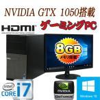 中古パソコン ゲ-ミングPC 正規 Windows10 64bit Core i7 3770 (3.4G) 22型ワイド液晶 新品 Geforce GTX1050 メモリ8GB HDD500GB DVDマルチ DELL 7010MT 0905x