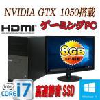 ハイスペックCore i7にGTX1050を搭載したゲ−ミングPC