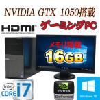 中古パソコン ゲ-ミングPC DELL 790MT/大画面23型フルHD液晶/Core i7 2600(3.4G)/爆速メモリ16GB/HDD500GB/GeforceGTX1050/Windows10 Home 64bit/0918x