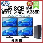 中古パソコン HP8300MT/Core i7 3770(3.4G)/大容量メモリ8GB/HDD500GB/DVDマルチ/Windows10 Home 64bit/0925a