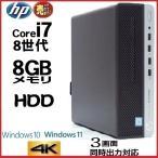 ショッピングパソコンデスク 中古パソコン デスクトップパソコン 正規 Windows10 64bit Core i7 3770 3.4G  新品GeforceGTX1050 2GB  HDMI メモリ8GB 新品HDD2TB DVDマルチ HP8300MT 0954x