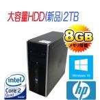 中古パソコン HP8000MT/Core2 Quad Q9650(3Ghz)/大容量メモリ8GB/HDD2TB(新品)/DVDマルチ/Windows10Home64bit/0980a
