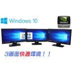 中古パソコン 3画面 20型ワイド液晶/HP8000MT/Core2 Quad Q9650(3Ghz)/HDMI付Geofrce1GB/メモリ4GB/HDD500GB/DVDマルチ/Windows10Home64bit/0984m