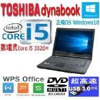 ノートパソコン A4 東芝 dynabook Core i5