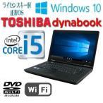 東芝dynabook A4 ノ−トパソコン 高速Corei5採用