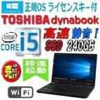 中古ノ-トパソコン dynabook B551/東芝/15.6型液晶/正規OS Windows10 64bit/Core i5 2520M/爆速新品SSD240GB/メモリ4GB/DVDマルチ/無線LAN/テンキーあり/1037n