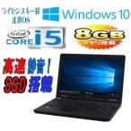 中古ノ-トパソコン dynabook B551/東芝/15.6型/正規OS Windows10 64bit/Core i5 2520M/大容量メモリ8GB/SSD120GB(新品)/DVDマルチ/無線LAN/テンキーあり/1040n
