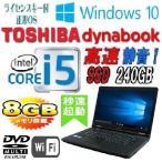 中古パソコン dynabook B551/東芝/15.6型/正規OS Windows10 64bit/Core i5 2520M/大容量メモリ8GB/爆速新品SSD240GB/DVDマルチ/無線LAN/テンキーあり/1041n