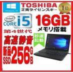 中古パソコン 正規OS Windows10 64bit/東芝dynabook B552/15.6型/爆速新品SSD120GB/ Core i3 /メモリ4GB/DVD/Office/無線/テンキーあり/1047n