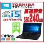 中古パソコン 正規OS Windows10 Home64bit/東芝dynabook B552/15.6型/爆速新品SSD240GB/Core i3 2370M/メモリ4GB/DVD/無線LAN/テンキーあり/1048n
