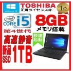 中古パソコン 正規OS Windows10 Home64bit/東芝dynabook B552/15.6型/Core i3 2370M/大容量メモリ8GB/HDD320GB/DVD/無線LAN/テンキーあり/1049n