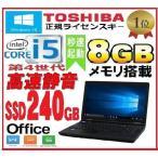 中古パソコン 正規OS Windows10 Home64bit/東芝dynabook B552/15.6型/A4/Core i3 2370M/大容量メモリ8GB/爆速新品SSD240GB/DVD/無線/テンキーあり/1051n