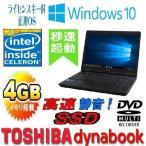 中古パソコン dynabook B451/東芝/15.6型/A4/Celeron Dual core B800(1.5G)/メモリ4GB/SSD120GB/DVDマルチ/無線LAN/テンキー/Windows10Home64bit/1065n