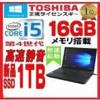 中古パソコン 正規OS Windows10 64bit 東芝 SSD240GB 15.6型 ノ-トパソコン dynabook B451 Celeron Dual core メモリ4GB DVDマルチ 無線 テンキー 1066n